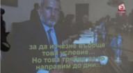 Елена Йончева пусна запис с Боил Банов и го обвини в корупция