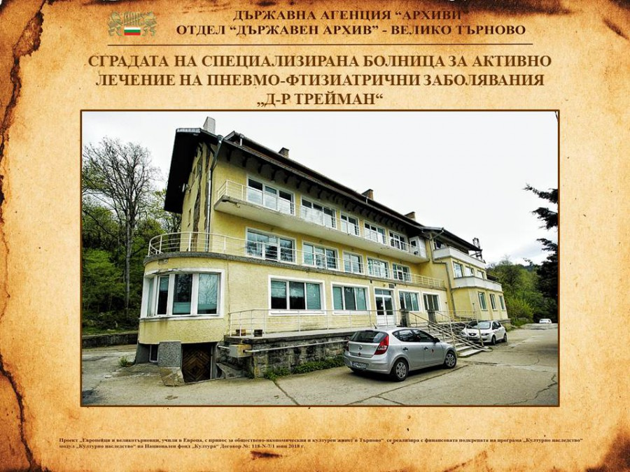 """Дигитална изложба """"Велико Търново – част от Европа"""" (ЧАСТ III)"""