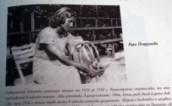 Спомен за Вера Петрунова