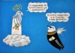 Карикатурен салон 2019