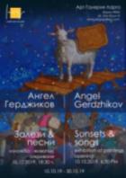 """Изложба живопис """"Залези и песни"""" на пловдивския художник Ангел Герджиков"""