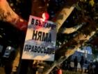 Протест пред Президенството срещу избора на Иван Гешев за главен прокурор