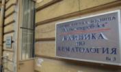 Как изглежда Клиниката по хематология в Александровска болница