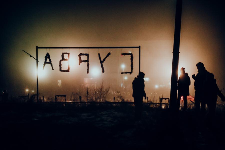 Сурва в село Кошарево