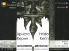 Изложба на Христо Керин в Арт Галерия Ларго