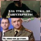 СМЯХ: Най-забавните колажи с генерал Мутафчийски