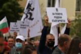 Протест на ПП Възраждане пред Народното събрание