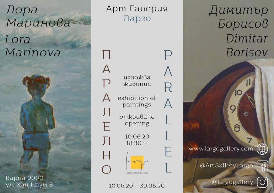 Изложба на Лора Маринова и Димитър Борисов в Арт Галерия Ларго