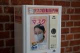 Вендинг машини за маски в Япония