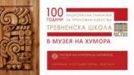 100 години Тревненска школа