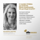 Експертите от журито на Effie България отговарят с какво трябва да блести една кампания, за да бъде злато