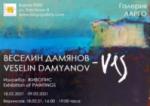 Арт Галерия Ларго представя изложба на Веселин Дамянов- ВЕС