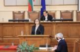 Първо заседание на новия парламент