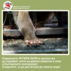 Зов за зоопарковете в Деня на българските зоопаркове