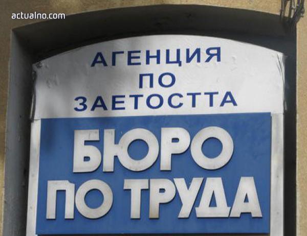 photo of Над милион българи не работят и не мислят да работят