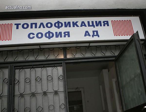 """photo of """"Топлофикация София"""" най-накрая каза колко милиона е платила на външни юристконсулти"""