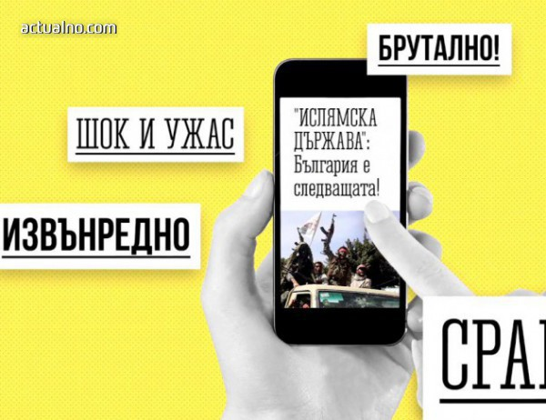 photo of 1.8 млн. българи попадат ежедневно на фалшиви новини