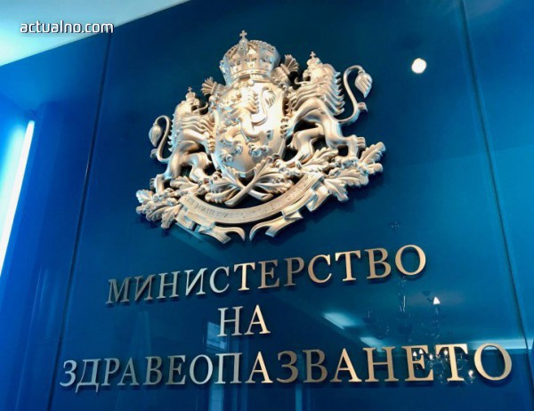 photo of МЗ прие предложенията за промяна в наредбата за медицинската експертиза