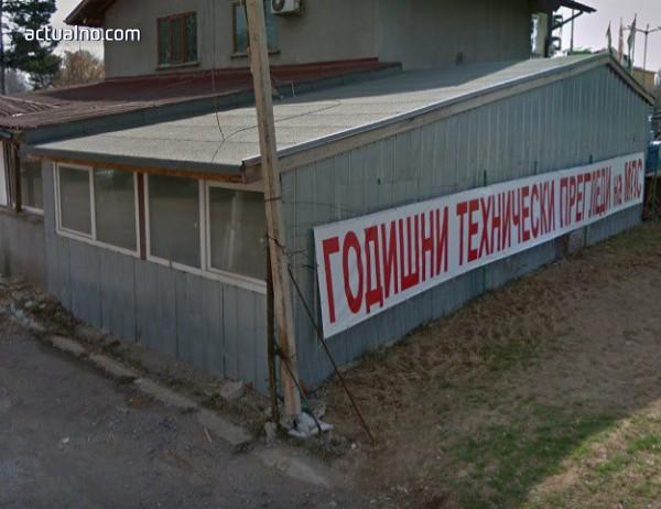 photo of Разбиха незаконен пункт за технически прегледи в Благоевград
