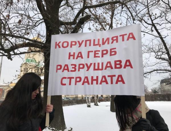 photo of Граждани на протест пред НС, искат оставката на правителството