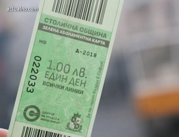 """photo of """"Зелен билет"""" в София вече и при жълт код за мъгла"""