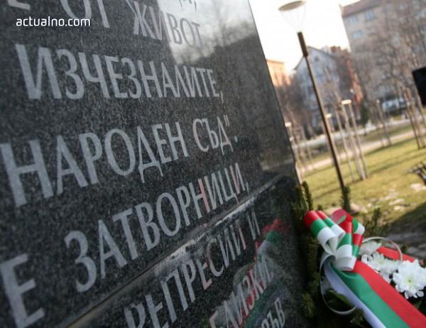 photo of Пет партии поискаха криминализиране на отричането на престъпния характер на комунизма