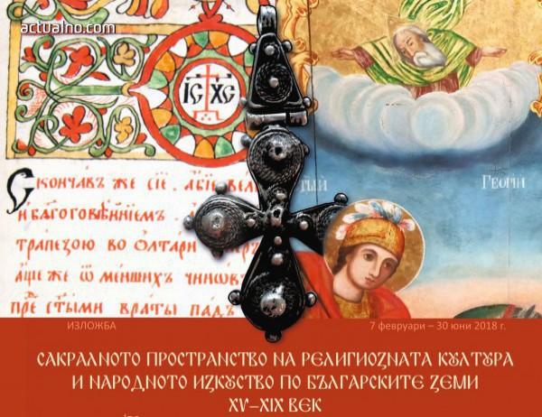 photo of НИМ представя непоказвани уникати от ХV-XIX век