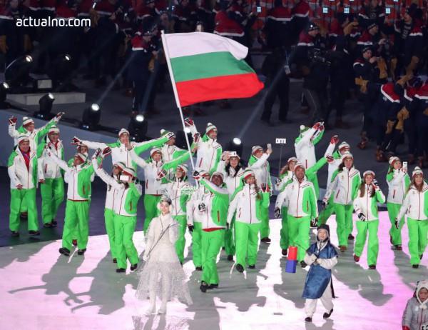 photo of Българското участие в Пьонгчанг днес