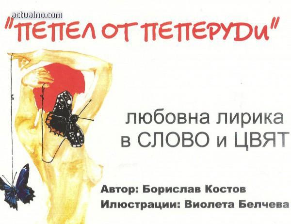 photo of Пепел от пеперуди от Борислав Костов в Столична библиотека на 14 февруари