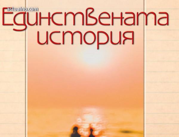"""photo of Излиза новият роман на носителя на наградата """"Букър"""" Джулиан Барнс """"Единствената история"""""""