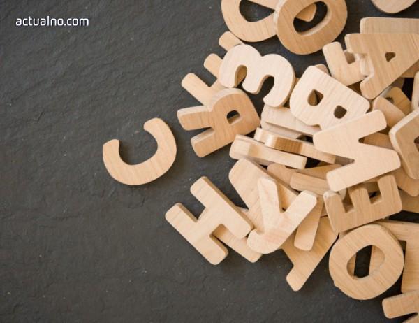 photo of Българският език ще може да се изучава в турските училища