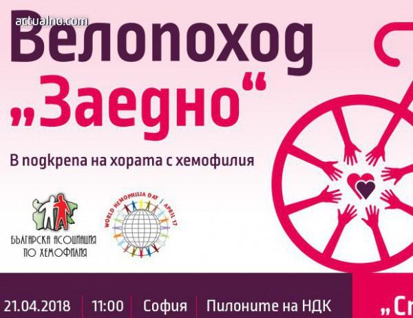 photo of На 17 април отбелязваме Световния ден на хемофилията