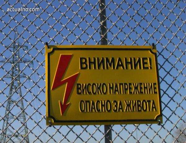 photo of Търговията на ток временно спря заради високите цени