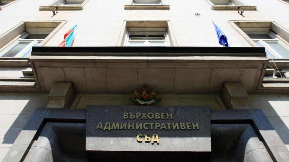 Върховният административен съд и Националната агенция за приходите са осъдени