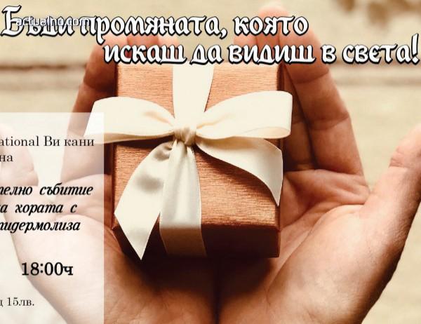 photo of Цептер България организира благотворително събитие в помощ на пеперудените деца