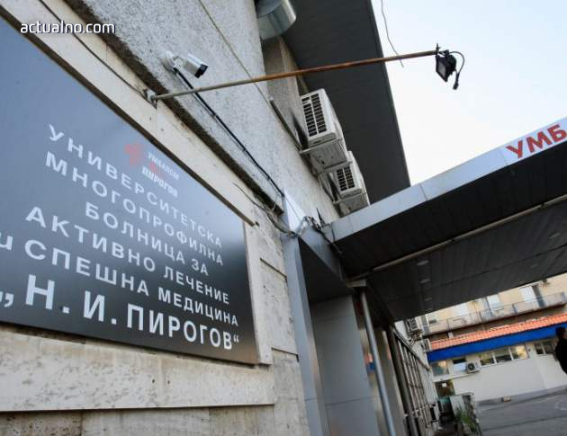 """photo of Урологията на """"Пирогов"""" вече разполага с уникален за България мултифункционален апарат"""