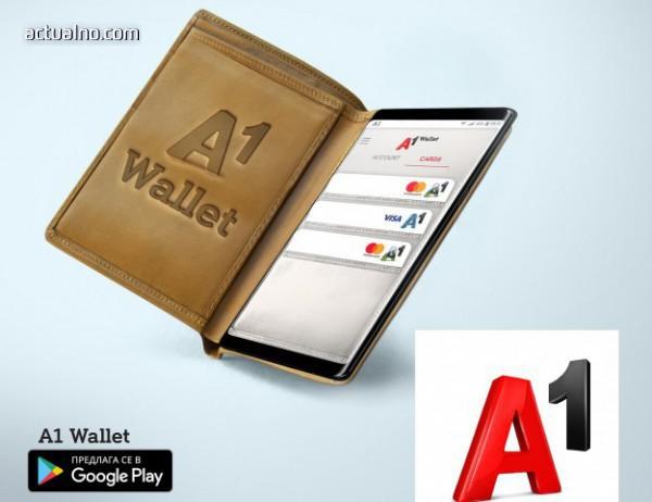 photo of А1 стартира предлагането на дигитален портфейл на своите клиенти