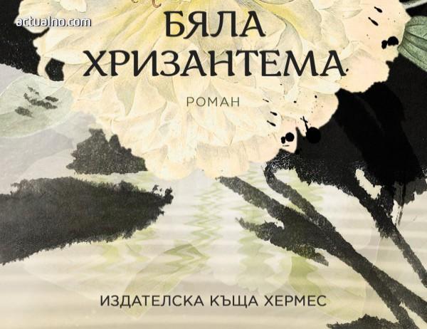 """photo of Откъс от романа """"Бяла хризантема"""", Мери Лин  Брахт"""