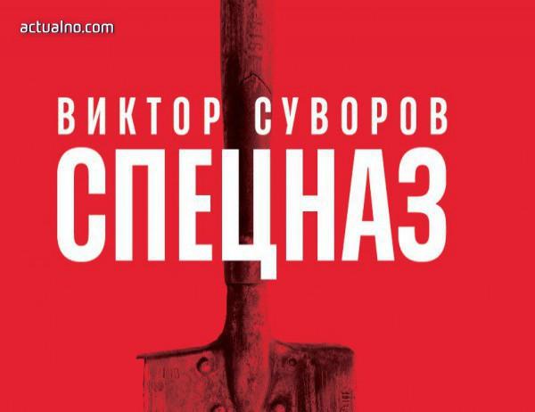 photo of Излезе от печат нова книга на Виктор Суворов – СПЕЦНАЗ (ОТКЪС)