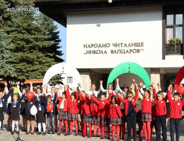 """photo of """"Аз съм българче"""" звуча от стотици гърла в Банско за началото на учебната година"""