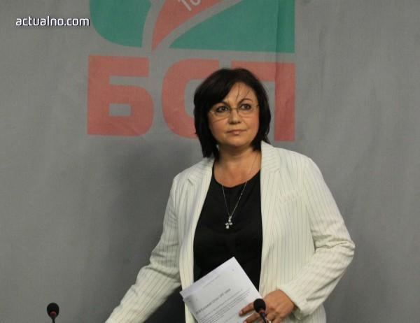 """photo of БСП внесе вот на недоверие срещу кабинета """"Борисов 3"""""""