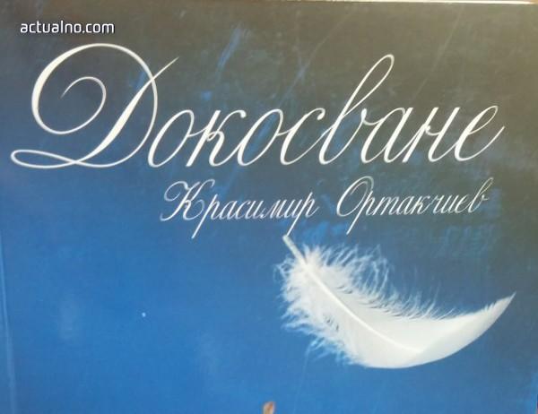 photo of Създадоха първата в България книга за незрящи