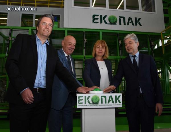 """photo of 1,45 млн. лв. инвестира """"Екопак България"""" в нов технологичен център за преработка на отпадъци"""