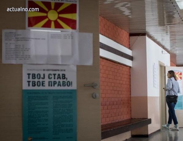 photo of Македонският парламент се събира за окончателно решение за новото име на Македония