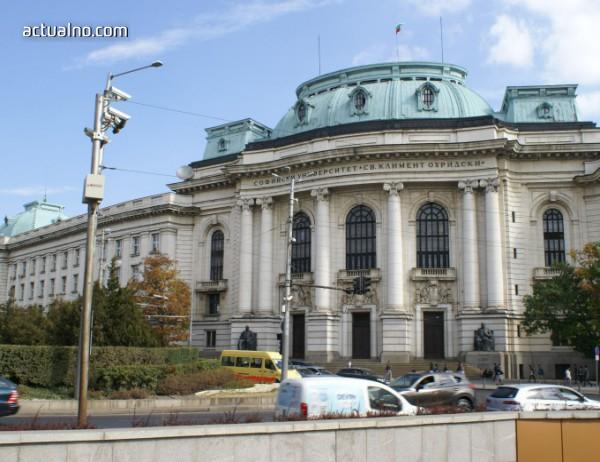 photo of Oткриват два института към Софийския университет
