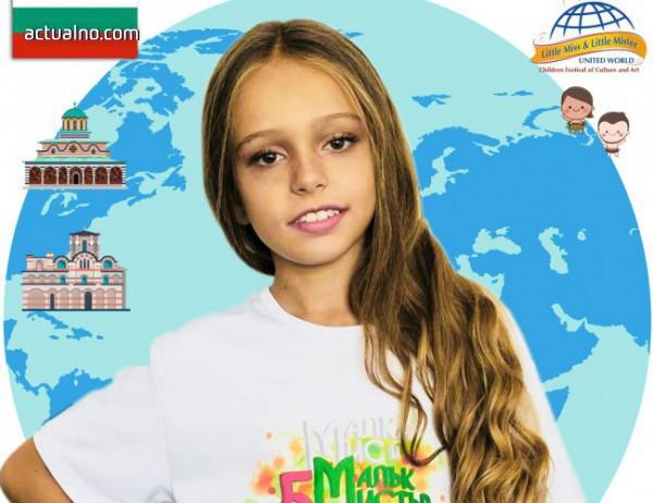 photo of Българче стана Мини мис Свят (СНИМКИ)