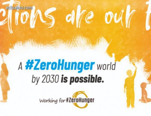 photo of Всички заедно можем да се преборим за нулев глад по света!