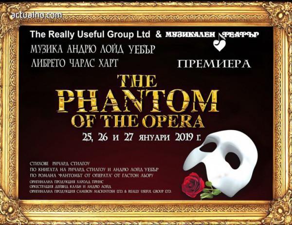 """photo of """"Фантомът на операта"""" - най-очакваната премиера на 2019 година"""