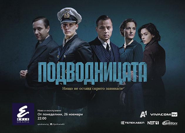 photo of Подводницата е по Epic Drama, режисьорската версия на филма оригинал - по TV1000