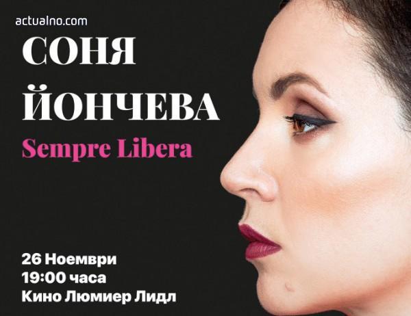 photo of Соня Йончева пристига в България за премиерата на филм, посветен на живота й